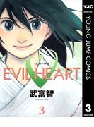 EVIL HEART 3(ヤングジャンプコミックスDIGITAL)