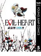 EVIL HEART 完結編 上(ヤングジャンプコミックスDIGITAL)
