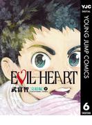 EVIL HEART 完結編 下(ヤングジャンプコミックスDIGITAL)