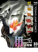 嘘喰い 33(ヤングジャンプコミックスDIGITAL)