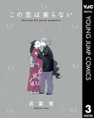 この恋は実らない 3(ヤングジャンプコミックスDIGITAL)