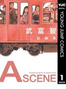 武富智短編集 A SCENE(ヤングジャンプコミックスDIGITAL)