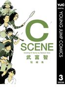武富智短編集 C SCENE(ヤングジャンプコミックスDIGITAL)