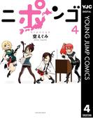ニポンゴ 4(ヤングジャンプコミックスDIGITAL)