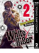 White Tiger~白虎隊西部開拓譚~ 2(ヤングジャンプコミックスDIGITAL)