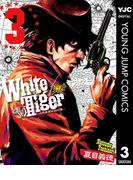 White Tiger~白虎隊西部開拓譚~ 3(ヤングジャンプコミックスDIGITAL)