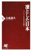 凜とした日本(PHP新書)