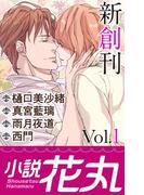 小説花丸 Vol.1(花丸)