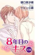 小説花丸 8年目のキス 前編(小説花丸)