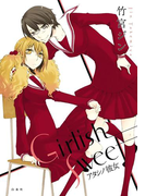 Girlish Sweet アタシノ彼女(楽園)