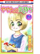 ややんの気持ち(白泉社レディース・コミックス)