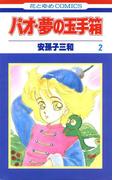 パオ・夢の玉手箱(2)(花とゆめコミックス)