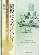 脇役たちの言い分 ジェイン・オースティンの小説を読む