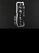 石佛と生きる 詩と写真