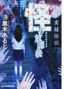 怪の放課後 実録怪談 (ハルキ・ホラー文庫)