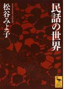 民話の世界 (講談社学術文庫)(講談社学術文庫)