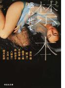 禁本惑わせて (祥伝社文庫)(祥伝社文庫)