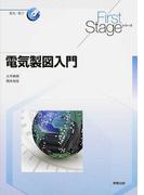 電気製図入門 (First Stageシリーズ 電気・電子)