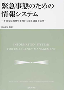 緊急事態のための情報システム 多様な危機発生事例から探る課題と展望