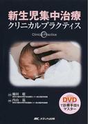 新生児集中治療クリニカルプラクティス DVDで診療手技をマスター