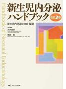 新生児内分泌ハンドブック 改訂2版