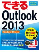 できるOutlook 2013 Windows 8.1/8/7対応(できるシリーズ)