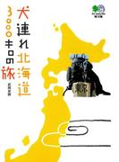 犬連れ北海道3000キロの旅(枻文庫)