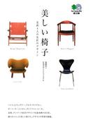 美しい椅子 : 北欧4人の名匠のデザイン(枻文庫)