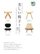 美しい椅子〈2〉にっぽんオリジナルのデザイン力(枻文庫)