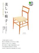 美しい椅子〈3〉世界の木製名作椅子(枻文庫)