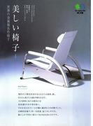 美しい椅子〈4〉世界の金属製名作椅子(枻文庫)