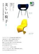 美しい椅子〈5〉世界の合成素材製名作椅子(枻文庫)