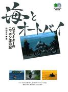 海とオートバイ : GSライダーのニッポン漂泊記(枻文庫)