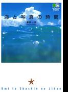 海と写真の時間(枻文庫)