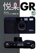悦楽GR(枻文庫)