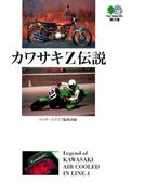 カワサキZ伝説(枻文庫)