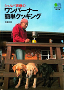 シェルパ斉藤のワンバーナー簡単クッキング(枻文庫)