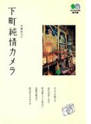 下町純情カメラ(枻文庫)