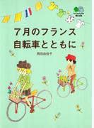 7月のフランス自転車とともに(枻文庫)