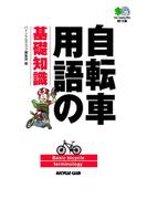 自転車用語の基礎知識(枻文庫)