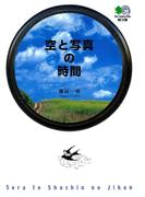 空と写真の時間(枻文庫)
