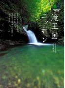 滝王国ニッポン(枻文庫)