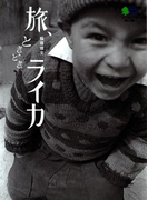 旅、ときどきライカ(枻文庫)