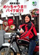 多聞恵美のめっちゃうま!!バイク紀行(枻文庫)