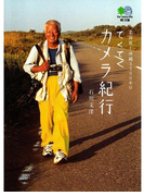 てくてくカメラ紀行 : 北海道~沖縄3300キロ(枻文庫)