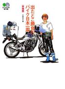 出たとこ勝負のバイク日本一周準備編(枻文庫)
