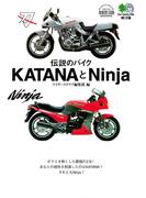 伝説のバイクKATANAとNinja(枻文庫)