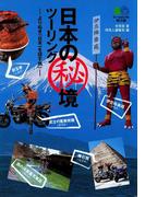 日本の秘境ツーリング : よりぬき「日本一を探す旅」(枻文庫)