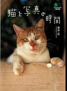 猫と写真の時間(枻文庫)