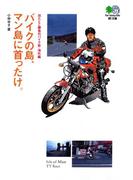 バイクの島、マン島に首ったけ。 : 出たとこ勝負のバイク旅・海外編(枻文庫)
